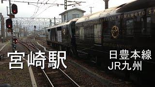 【日豊本線】宮崎駅 JR九州 2019.07.20