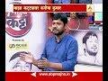 UNCUT माझा कट्टा | कन्हैया कुमारसोबत गप्पा Download MP3