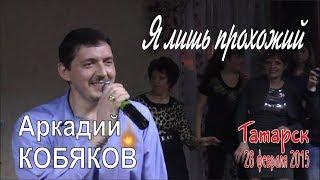 Аркадий КОБЯКОВ - Я лишь прохожий (Татарск, 28.02.2015)