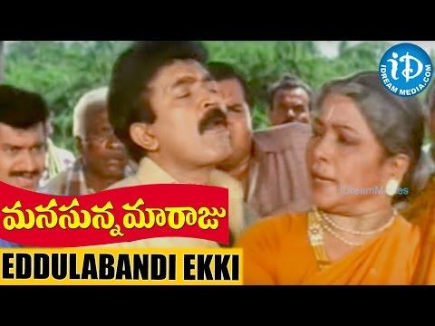 Manasunna Maaraju Movie Songs - Eddulabandi Ekki Video Song | Rajashekar, Laya | V Srinivas