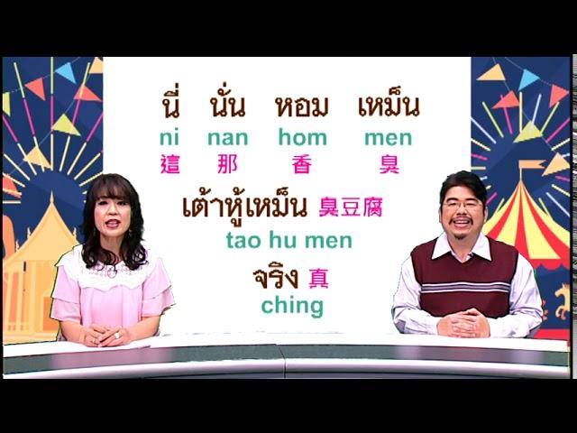 這是什麼味道? + 泰國花  -  泰國語教學 (RTI央廣 - 沙哇迪咖泰好學)
