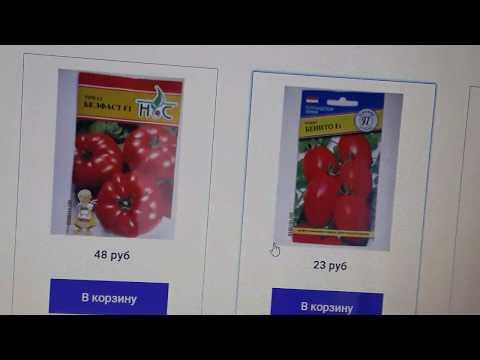 Как заказать семена на Semenaforum.ru!