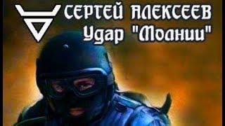 Сергей Алексеев, Удар «Молнии» 1