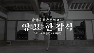 """팔월의 북촌문화요일_""""영묘(靈妙)한 감식&qu…"""