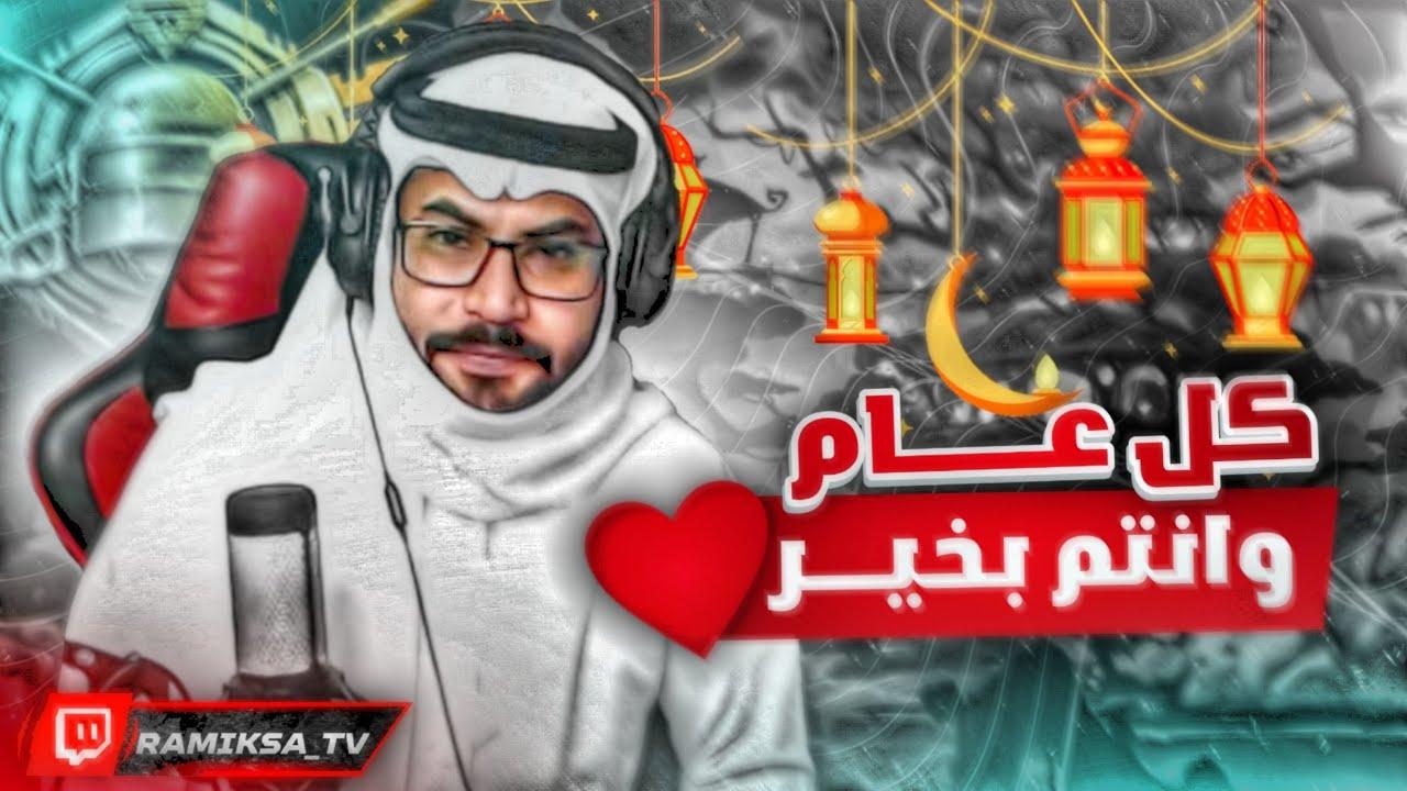 عيدكم مبارك : تعريق بالشخصية السعوديه 🇸🇦 | رامي السعودي ❤️ ببجي موبايل ( مونتاج خورافي )