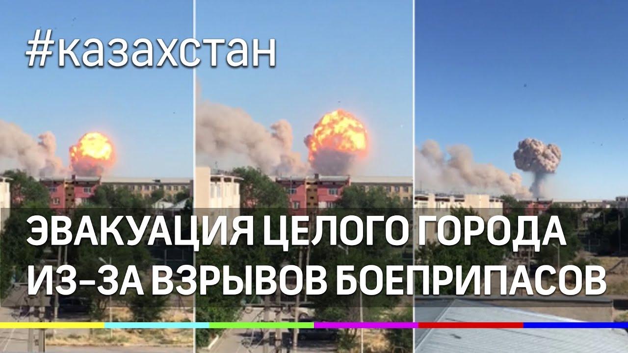 Город Арысь эвакуировали в Казахстане из-за взрывов