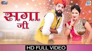 ये गाना नहीं सुना तो क्या सुना? सागा जी | SAGA JI | Vinod Singh Rawat | Rajasthani Dance Song 2019