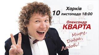 Харків. Миру, добра, любові. 10 листопада 2018