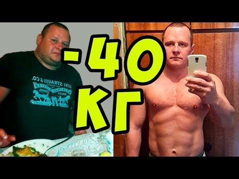 история похудения до и после на 40 кг