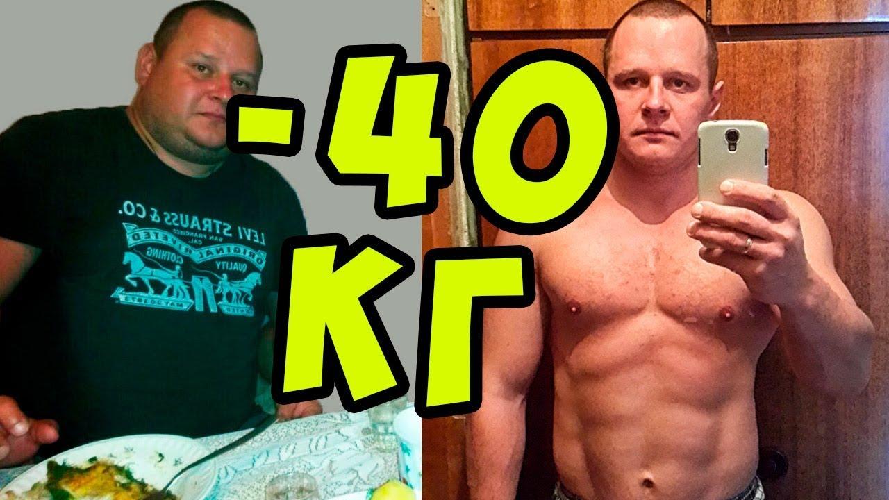 истории похудения 40 кг