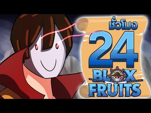 24ชั่วโมง ในBlox Fruit ฮาคิแห่งการสังเกตุขั้นสุดยอด! ep.28
