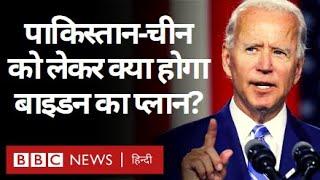 Joe Biden आगे China, North Korea और Pakistan को लेकर क्या प्लान बनाएंगे? (BBC Hindi)