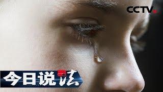 """《今日说法》 """"看不见""""的罪恶:父母犯罪被捕却拒不认罪 引女儿步入歧途难脱干系 20190626   CCTV今日说法官方频道"""