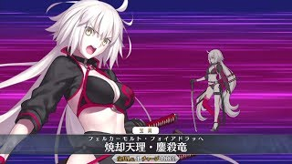 Fate/Grand Order 【サーヴァント宝具・EXアタック再生リスト】 https://...