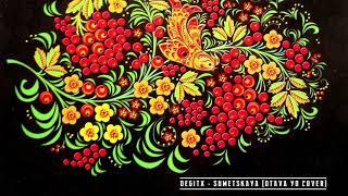 DEgITx - Sumetskaya / Сумецкая (Otava Yo / Отава Ё Metal Cover)