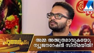 Puthenpadam In Jayasurya 01/08/15