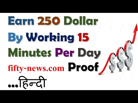 Earn 250 Dollar in 15 Minutes from fiftynews.com Fake or Not Proof