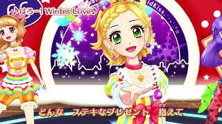 「はろー! Winter Love♪」