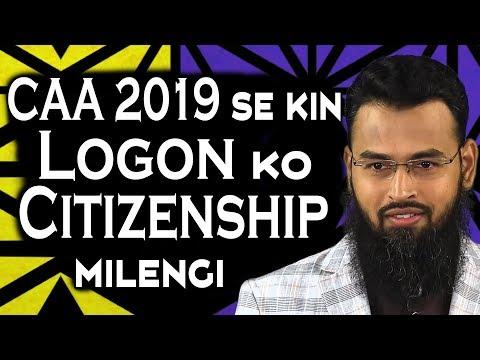CAA 2019 Se Kin Logon Ko Citizenship Milengi By @Adv. Faiz Syed