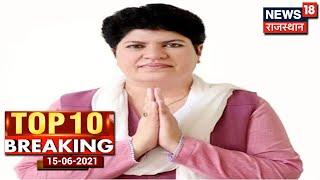 Top 10 Breaking News | Aaj Ki Taja Khabar | Rajasthan Latest News | News18 Rajasthan
