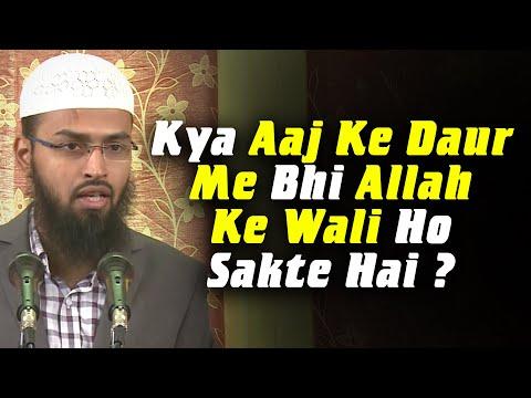 Kya Aaj Ke Daur Me Bhi Allah Ke Wali Ho Sakte Hai Ya Sirf Pehel Zamane Me The By Adv. Faiz Syed