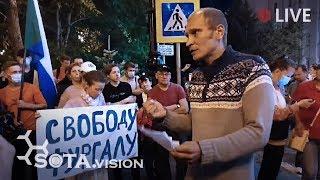 ХАБАРОВСК. Народный протест, вторник 11 августа