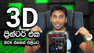 3D Printer Unboxing and Review in Sinhala Sri Lanka