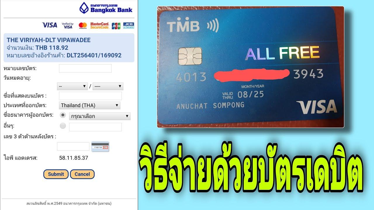 บัตรเดบิตจ่ายเงินออนไลน์