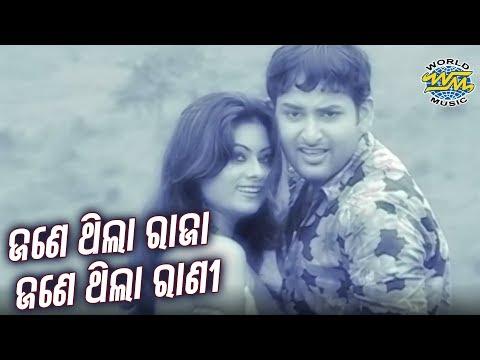 Jane Thila Raja - Sad Odia Song | Album - Khelana | Sidharth Music