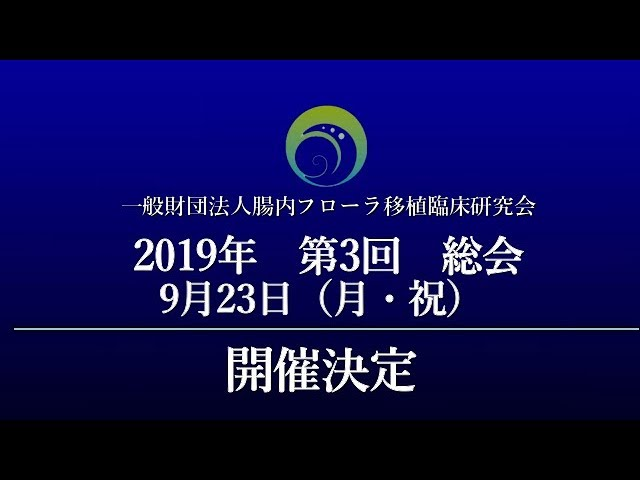 2019年9月23日(月祝)第3回総会開催決定!