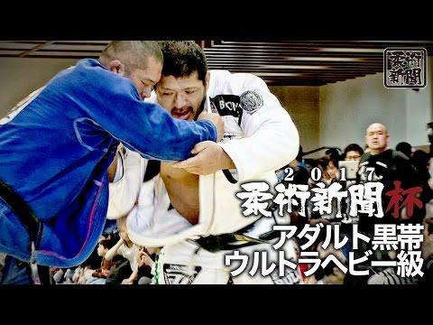 【2017柔術新聞杯】アダルト黒帯ウルトラヘビー級