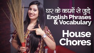English Speaking Practice - घर के कामों से जुड़े English Phrases & Vocabulary | Daily House Chores