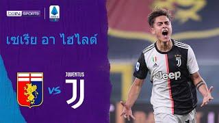 เจนัว 1-3 ยูเวนตุส | เซเรีย อา ไฮไลต์ Serie A 19/20