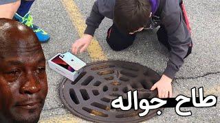هذا اللي صار بعد ما اشترى جوال جديد !!