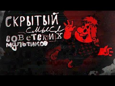 Скрытый смысл советских мультиков
