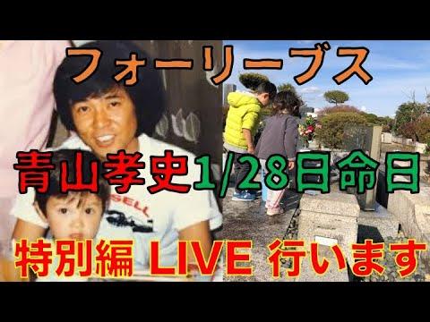城下カズ#053【命日・特別編LIVE】行います。
