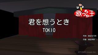 【カラオケ】君を想うとき/TOKIO