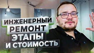 Ремонт квартир в Москве | Этапы и Стоимость Инженерного ремонта | ЖК Грин Парк видео