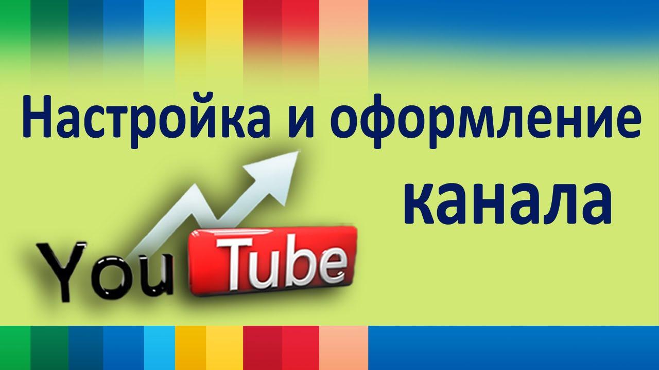 Сервис для раскрутка канал на youtube