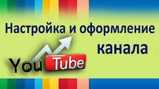 Как оформить канал на  #YouTube: Оформление канала на #Ютубе....(Как оформить канал на #YouTube: Оформление канала на #Ютубе.... Сайт: https://busines-info.ru/ Мой ВК: http://vk.com/bryansky.alexey Подпис..., 2016-05-26T01:32:37.000Z)