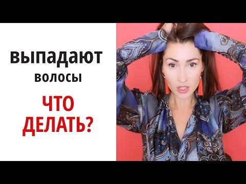 Выпадают волосы 👩🏻 Что делать? Как остановить выпадение волос?