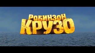Робинзон Крузо   Русский Трейлер 2015