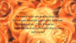 oru naal maddum sirikka- seedan lyrics