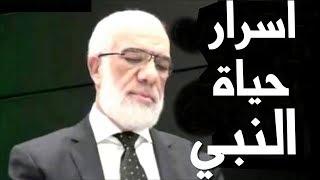 اسرار وحكم من حياة النبي محمد لم تسمعها من قبل مع الشيخ عمر عبد الكافي الجزء1
