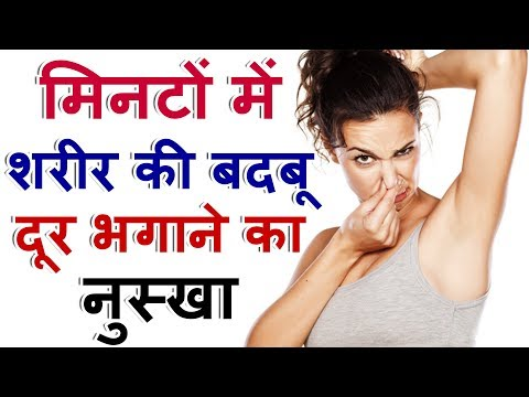 How To Get Rid Of Bad Body Odor Naturally In Hindi Remove Body Odor Permanently At Home