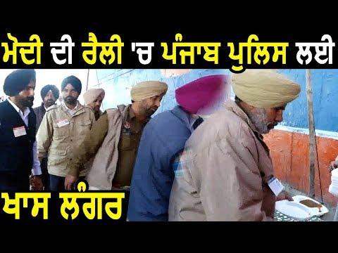 Lok Sabha Election 2019: Gurdaspur के व्यापारी ने Punjab Police के लिए लगाया Langar