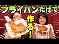 【レシピ】ローストチキンをフライパン1つで作る!!!【簡単作り方】