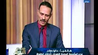 مدير المؤسسة المصرية للنهوض بأوضاع الطفولة ترد علي مشكلة عدم تسجيل الأطفال بسبب مشكلة زواج القاصرات