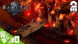 #13【RPG】おついちの「奪われし玉座:ウィッチャーテイルズ」【The Witcher】