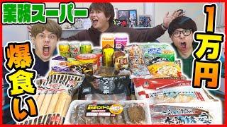 【大食い】業務スーパーで1万円分爆食いするぜ!!